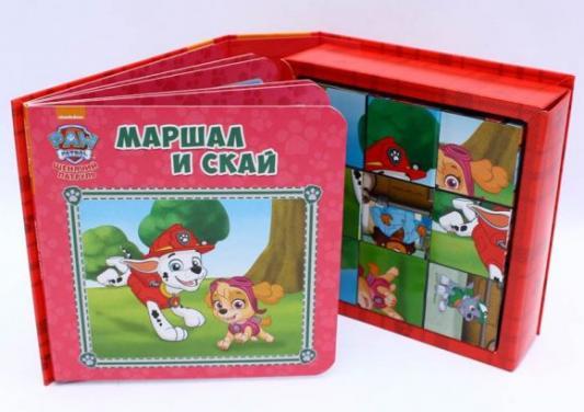 Книжка с кубиками Маршал и Скай Щенячий патруль книги проф пресс постаничная вырубка сказочные принцессы