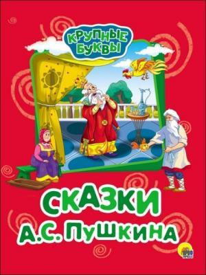 Книжка Читаю сам по слогам Сказки А.С.Пушкина книга проф пресс читаю сам по слогам 45813