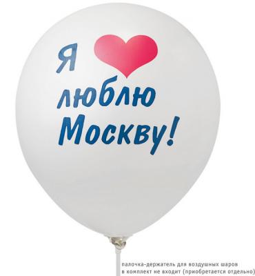 Купить Набор шаров Action! Я люблю Москву! 30 см 10 шт, Атрибуты для праздника