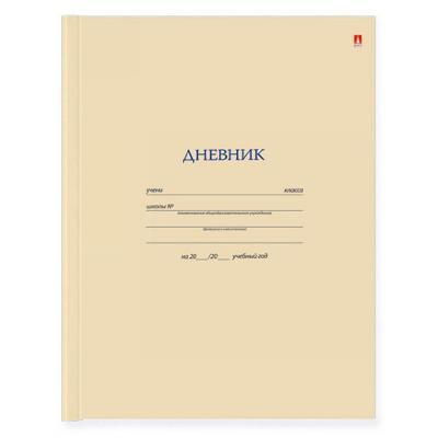 Дневник для старших классов БЕЖЕВЫЙ, интегральная обложка.