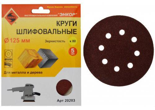 Круг шлифовальный ЭНКОР 20203 125мм P80 набор 5 шт цена за комплект набор ключей энкор 20887
