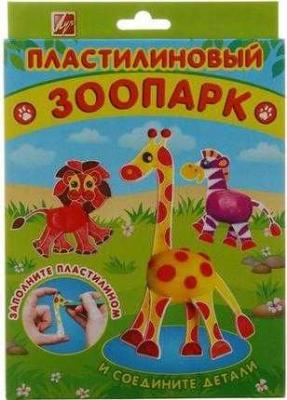 Набор Пластилиновый зоопарк.ЖИРАФ