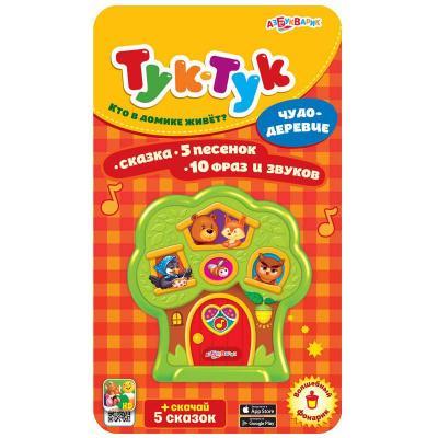 Интерактивная игрушка АЗБУКВАРИК Чудо-деревце от 1 года интерактивная игрушка азбукварик колобок от 1 года