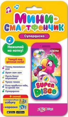 лучшая цена Мини-смартфончик Супердиско