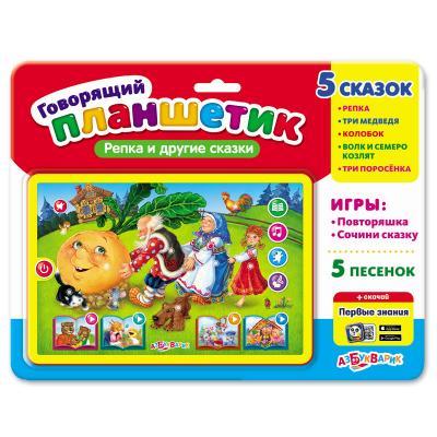 Интерактивная игрушка АЗБУКВАРИК Репка и другие сказки от 3 лет цена