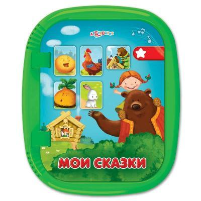 купить Интерактивная игрушка АЗБУКВАРИК Мои сказки от 2 лет по цене 600 рублей