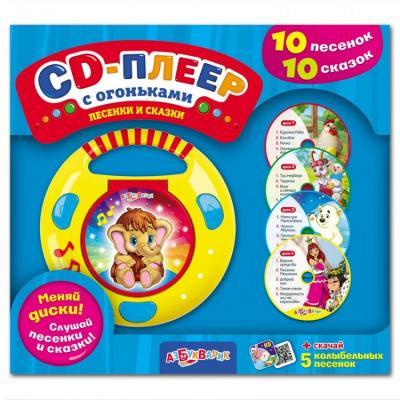 Интерактивная игрушка АЗБУКВАРИК CD-плеер с огоньками от 3 лет музыкальные игрушки азбукварик cd плеер песенки чудесенки