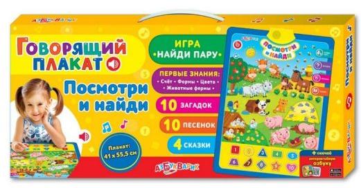 Интерактивная игрушка АЗБУКВАРИК Посмотри и найди от 3 лет азбукварик говорящий плакат азбукварик посмотри и найди