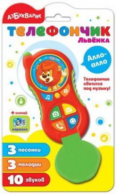 Интерактивная игрушка АЗБУКВАРИК Львенка Алло-алло от 3 лет цена 2017