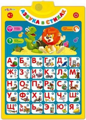 Говорящий плакат Азбука в стихах азбукварик говорящий плакат посмотри и найди