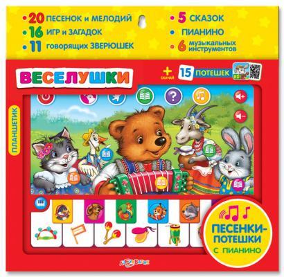 Интерактивная игрушка АЗБУКВАРИК Веселушки от 3 лет интерактивная игрушка азбукварик безопасность от 3 лет