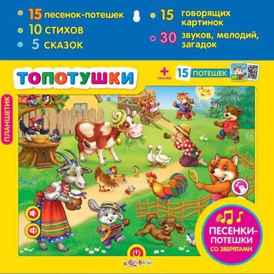 Интерактивная игрушка АЗБУКВАРИК Планшетик Топотушки от 3 лет