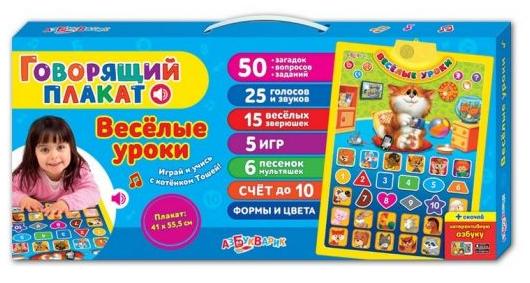 Интерактивная игрушка АЗБУКВАРИК Веселые уроки от 3 лет обучающие азбукварик говорящий плакат азбукварик веселые уроки