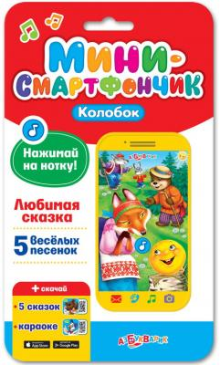 Интерактивная игрушка АЗБУКВАРИК Колобок от 1 года азбукварик книга украшения гармоникс яркие блестки