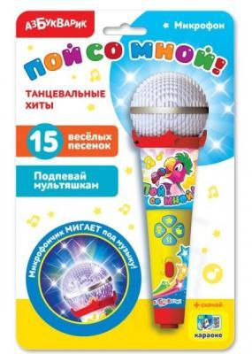 Микрофон Танцевальные хиты с огоньками
