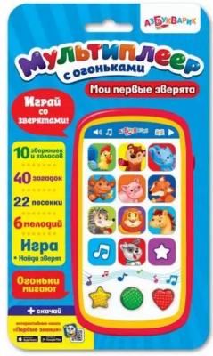 Купить Интерактивная игрушка АЗБУКВАРИК Мои первые зверята с огоньками от 3 лет, разноцветный, пластик, унисекс, Игрушки со звуком