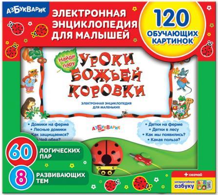 Интерактивная игрушка АЗБУКВАРИК Уроки Божьей Коровки от 3 лет интерактивная игрушка азбукварик безопасность от 3 лет