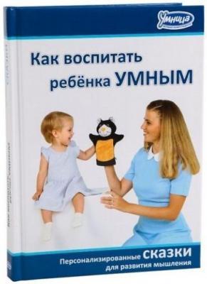 Фото Развив. Пособие КнигаКак воспитать ребенка Умным