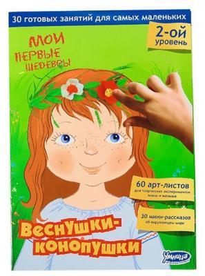 Фото - Развив. Пособие Мои первые шедевры Веснушки - конопушки развив пособие книга как воспитать ребенка добрым
