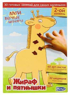 Развив. Пособие Мои первые шедевры Жираф и пятнышки