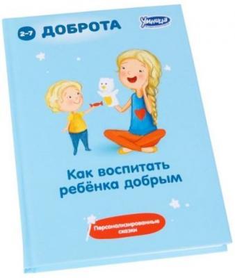 Развив. Пособие Книга Как воспитать ребенка Добрым