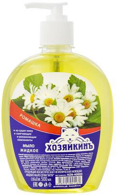 Мыло жидкое ХОЗЯЙКИНЪ Ромашка 500 мл organic shop мыло жидкое барбадосское алоэ 500 мл