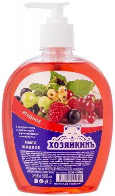 Мыло жидкое ХОЗЯЙКИНЪ Ягодное 500 мл organic shop мыло жидкое барбадосское алоэ 500 мл