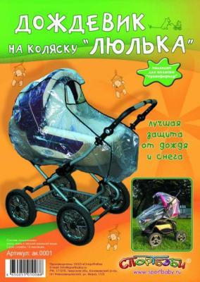 Комплект защиты Спортбэби Дождевик для детской коляски ак.0001 дождевик для детской коляски b mobile
