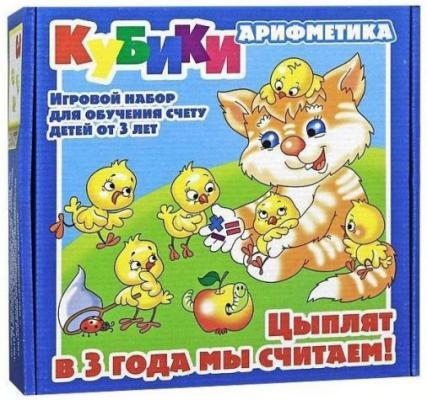 Кубики Десятое королевство Арифметика: Цыплят в 3 года мы считаем! от 3 лет 9 шт 268 десятое королевство кубики загадки дары леса