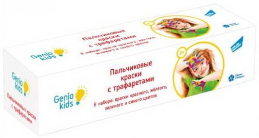 Набор для творчества GENIO KIDS Пальчиковые краски с трафаретом от 3 лет molly краски пальчиковые с трафаретом первая картина 5 цветов
