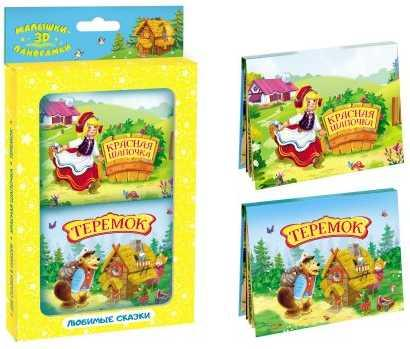 Купить Книжки набор Панорамки-малышки Теремок, Красная шапочка, Vladi Toys, Книги для малышей