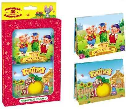 Книжки набор Панорамки-малышки Три поросенка, Репка набор для творчества тм vladi раскраски глиттером сова