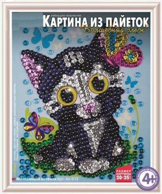 Набор для творчества Lori Картина из пайеток Мечтающий котенок от 4 лет наборы для творчества lori набор для творчества lori вышивка пайетками котенок