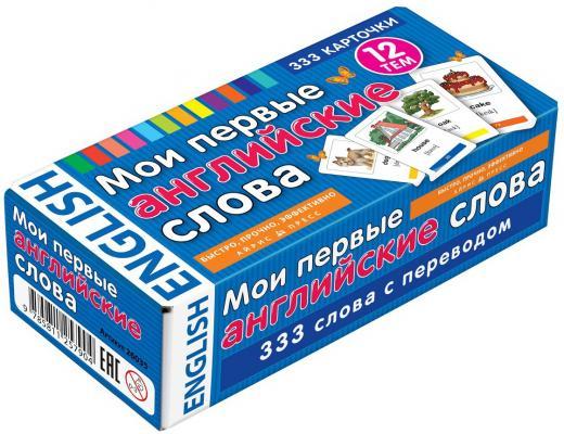 Карточки для запоминания АЙРИС-пресс Мои первые английские слова айрис пресс обучающие карточки mouse читаем u oa ou oo