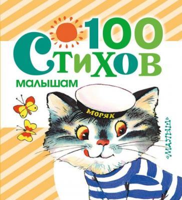 Книжка 100 стихов малышам