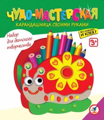 Набор для творчества ДРОФА Карандашница Улитка от 3 лет карандашница star hx1013