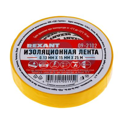 Изолента 15мм х 25м желтая REXANT цена