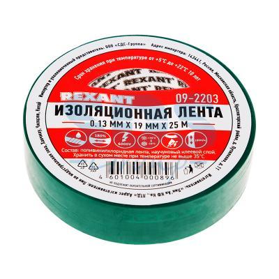 Изолента 19мм х 25м зеленая REXANT изолента 19мм х 25м белая rexant