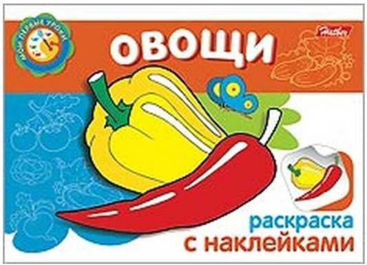 Раскраска-книжка с наклейками ОВОЩИ, ф. А5, 4л., 011414 раскраска книжка с наклейками дикие животные а5 4л