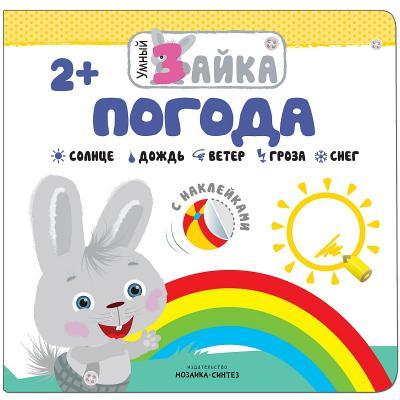 Книжка с наклейками Умный зайка. Погода мозаика любимый зайка 01728