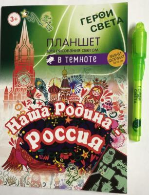 Планшет-мини Россия, А5 цена в Москве и Питере