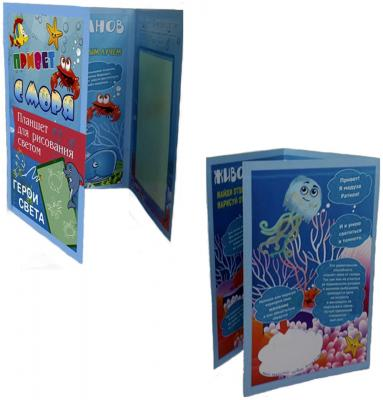 Купить Планшет-мини Привет с моря, А5, Герои света, унисекс, Игровые наборы для мальчиков