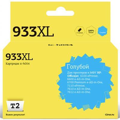 Картридж T2 IC-H054 №933XL (аналог CN054AE) голубой картридж t2 t12824010 голубой [ic et1282]