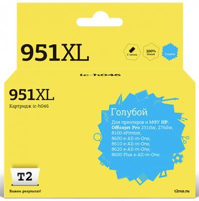 Картридж T2 IC-H046 №951XL (аналог CN046AE) для HP Officejet Pro 8100/8600/8600 Plus/251dw/276dw, голубой картридж easyprint ih 046 голубой для hp officejet pro 8100 8600 251dw 276dw