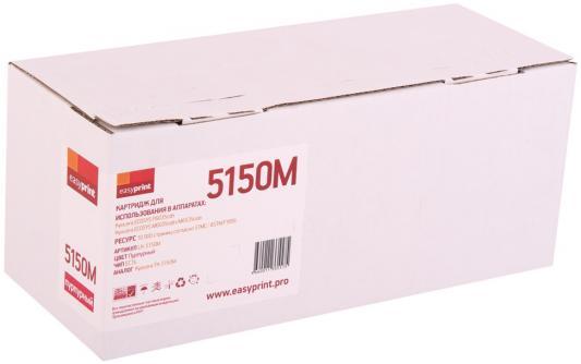 Картридж EasyPrint LK-5150M для Kyocera ECOSYS M6035cidn ECOSYS M6535cidn ECOSYS P6035cdn 10000 Пурпурный ecosys m6235cidn