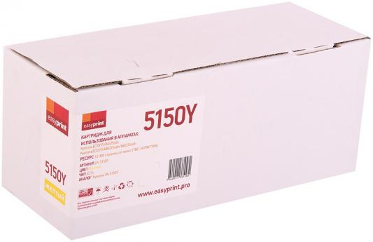 Тонер-картридж EasyPrint LK-5150Y для Kyocera ECOSYS M6035cidn ECOSYS M6535cidn ECOSYS P6035cdn 10000 Желтый ecosys m6235cidn