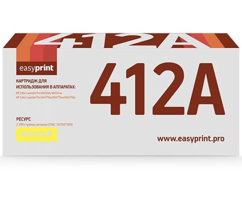 Картридж EasyPrint CF412A LH-CF412A для HP Color LaserJet Pro M452dn/M452nw/M477fdw/M477fnw/M477fdn (2300 стр.) желтый, с чипом new paper delivery tray assembly output paper tray rm1 6903 000 for hp laserjet hp 1102 1106 p1102 p1102w p1102s printer