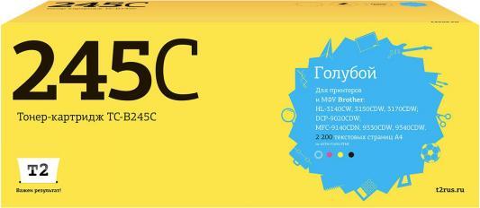 Картридж T2 TC-B245C для Brother HL-3140CW/3170CDW/DCP-9020CDW/MFC-9330CDW (2200 стр.) картридж t2 tc b245m для brother hl 3140cw 3170cdw dcp 9020cdw mfc 9330cdw 2200 стр