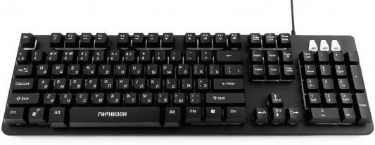 Клавиатура проводная Гарнизон GK-300G USB — 300g