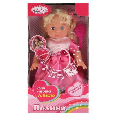Кукла КАРАПУЗ Полина 35 см поющая говорящая